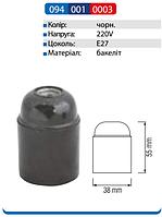 Патрон бакелит черный Е27 Horoz Electric (094-001-0003-010)