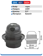 Патрон бакелит черный Е27 Horoz Electric (094-001-0004-010)