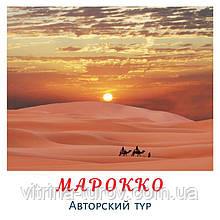 АВТОРСЬКИЙ ТУР В МАРОККО - Лабіринти Медін