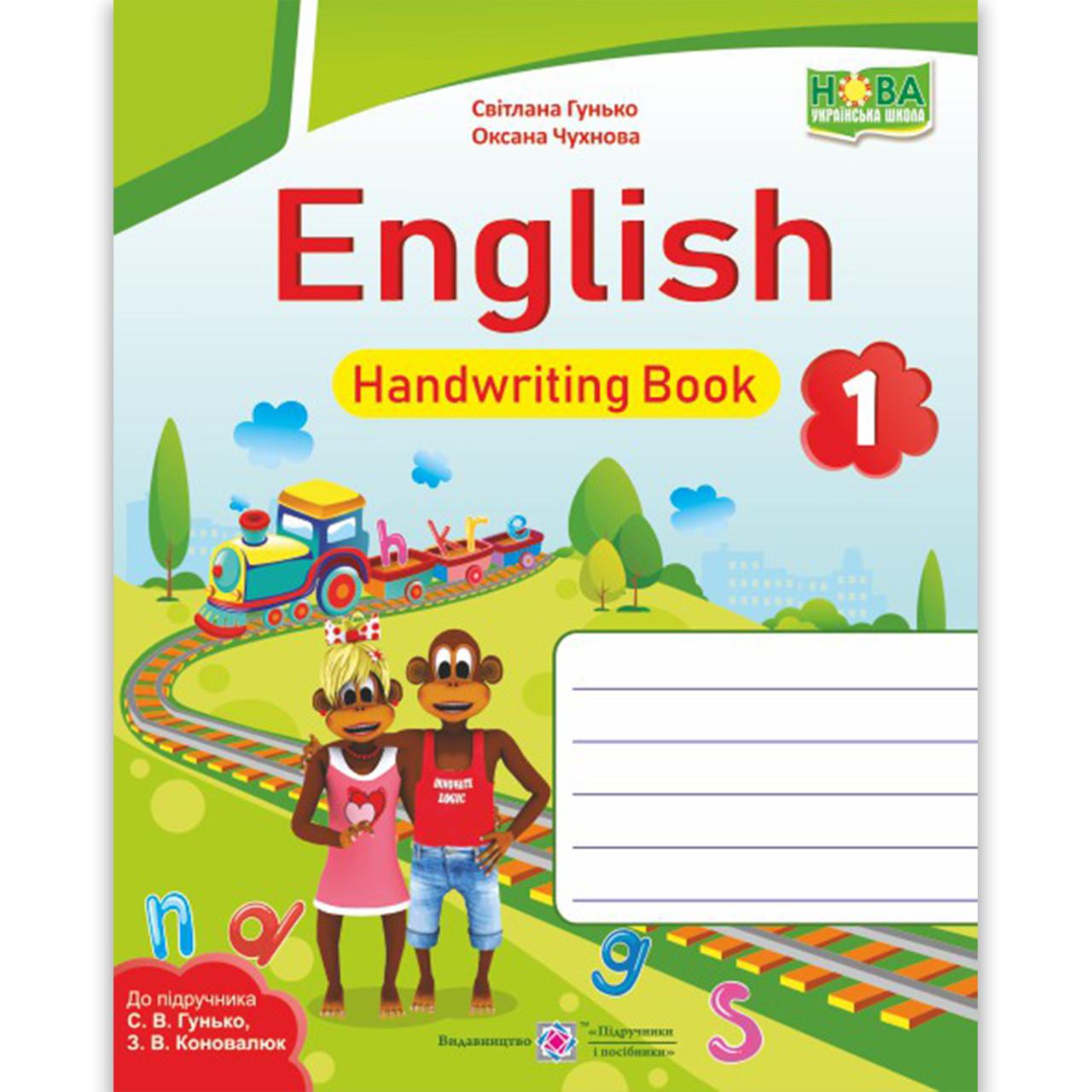 Зошит для письма Англійська мова 1 клас НУШ Авт: Гунько С. Вид: Підручники і Посібники