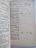 Прейскурант № 082 А Розничные цены на фотокинотовары Прейскурантиздат Государственный комитет цен, фото 4