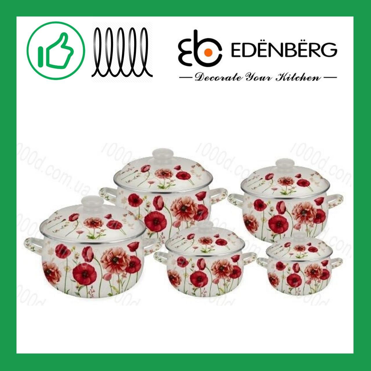 Набор эмалированных кастрюль Edenberg из 10 предметов (EB-1875)