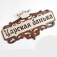 """Табличка для бани """"Царская баня"""""""