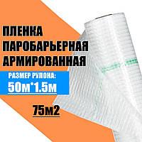 Пленка Кровельная Паробарьерная Армированная PR1 (75 м2) белая
