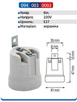 Патрон керамический с лапкой Е27 Horoz Electric (094-003-0003-010)