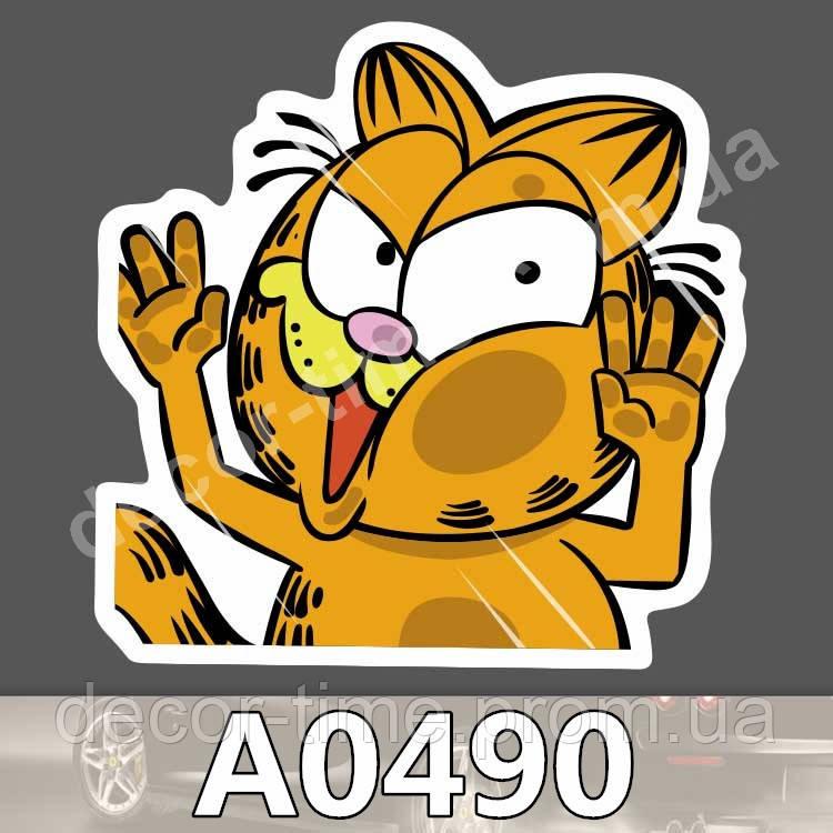 "Стикер: ""A0490"""