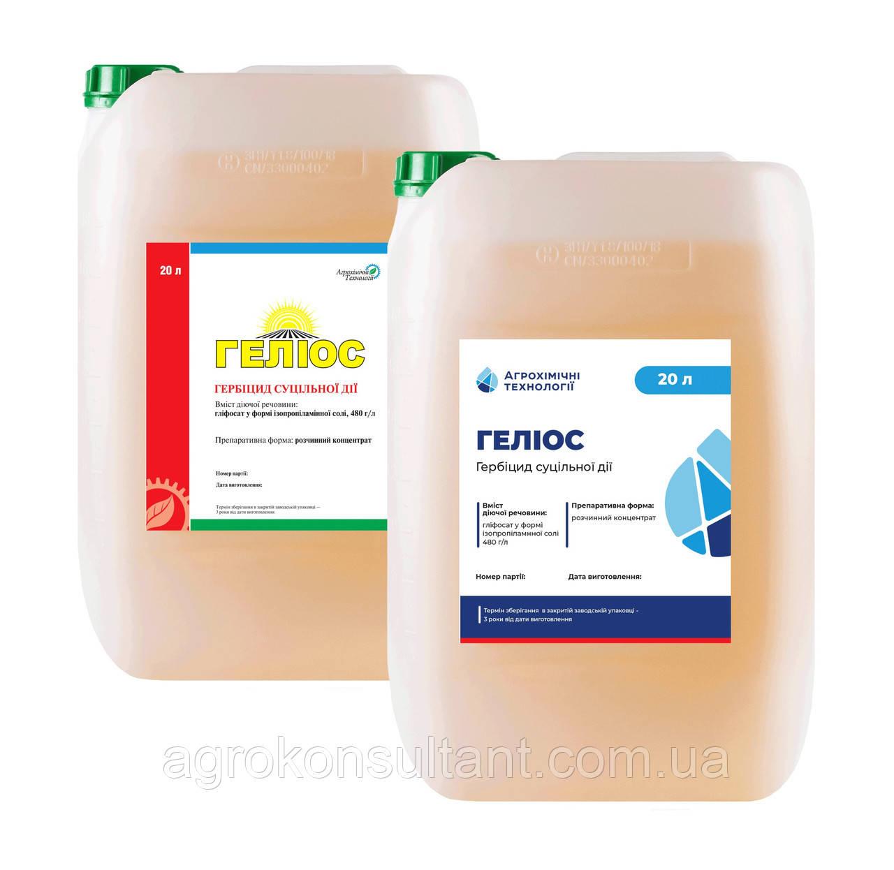 Геліос (аналог Раундапу) 20л - СУЦІЛЬНИЙ гербіцид (ізопропіламінна сіль гліфосату — 480 г/л), АХТ