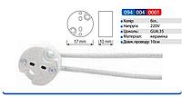 Патрон G4 керамика Horoz Electric (094-004-0001)