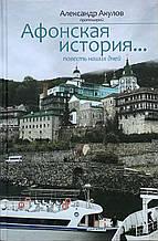 Афонська історія. Протоієрей Олександр Акулов