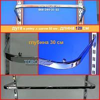 Дуга 60 х 30 см Торговая в рейку Овал Хромированная  Китай