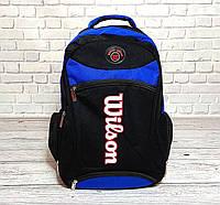 Вместительный рюкзак Wilson для школы, спорта. Черный с синим.