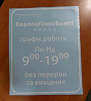 Наклейка з графіком роботи на скло