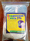 Фунгіцид бордовська суміш 3%  (фунгицид бордосская смесь 3%) 300 г, фото 8