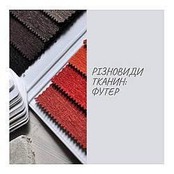 Різновиди тканин: футер