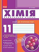 Хімія 11 клас. Зошит для практичних робіт + додаток для лабораторних. Профільний рівень. Білик О.