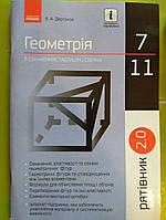 """Геометрія, серія """" Рятівник"""", в означеннях, таблицях і схемах, для учнів 7-11 класів"""