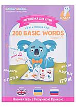 Книга Smart Koala S3 200 перших слів англійської мови (SKB200BWS3)