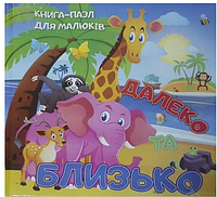"""Книга-пазл для малышей """"Далеко и близко"""", 282357"""