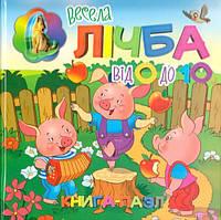 """Книга-пазл для малышей """"Веселый Счет"""", 282104"""