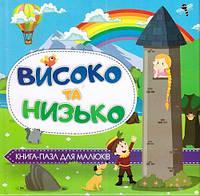 """Книга-пазл для малышей """"Высоко и низко"""", 282265"""