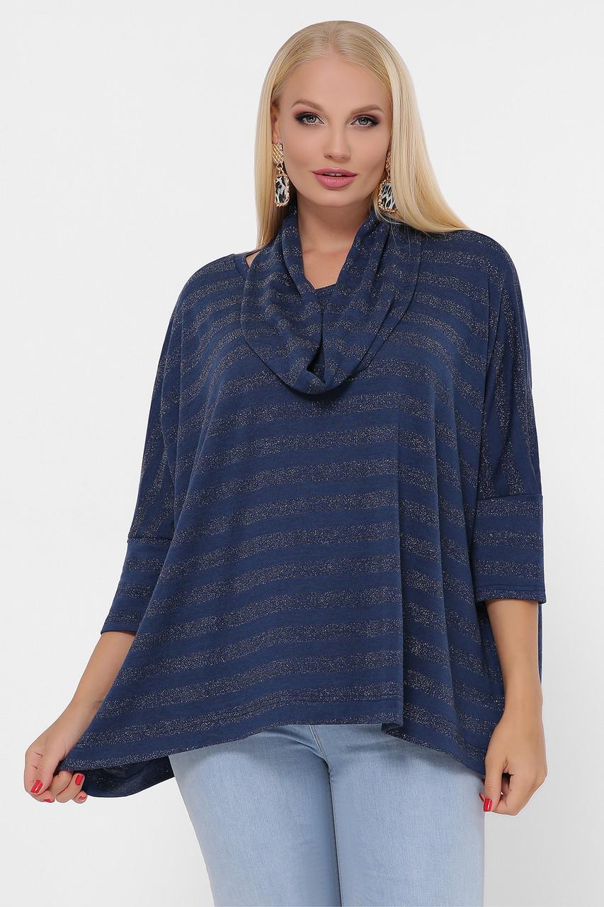 Женский синий свободный свитер большие размеры