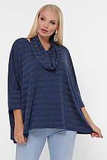 Женский синий свободный свитер большие размеры, фото 3