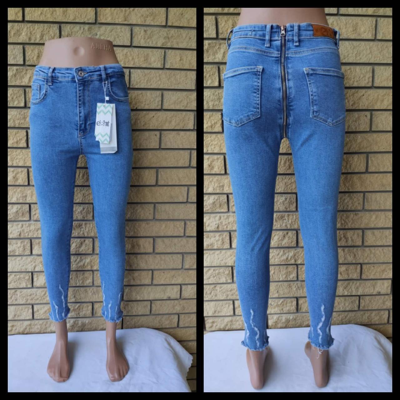 Стрейчеві джинси жіночі з завищеною талією EIHT , Туреччина