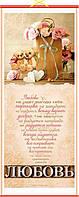 Панно 31,5х75 см «Любовь» в подарочной упаковке (ПКТ-53)