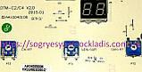 Плата дисплея большая DTM-C2/С4 V2.0 (без фир.уп, Китай) Zoom Master Boiler, арт. АА10040105, к.з.0712/2, фото 3