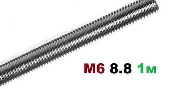 Шпилька резьбовая М6 Класс 8.8 1000мм