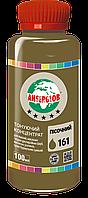 Тонирующий концентрат ANSERGLOB №161 песочный, 100мл