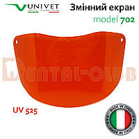 Щиток (екран) змінний до захисного щитку 702.2, фотополімер UV525, без запітнівання, Univеt (Юнівет), Італія