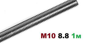 Шпилька резьбовая М10 Класс 8.8 1000мм