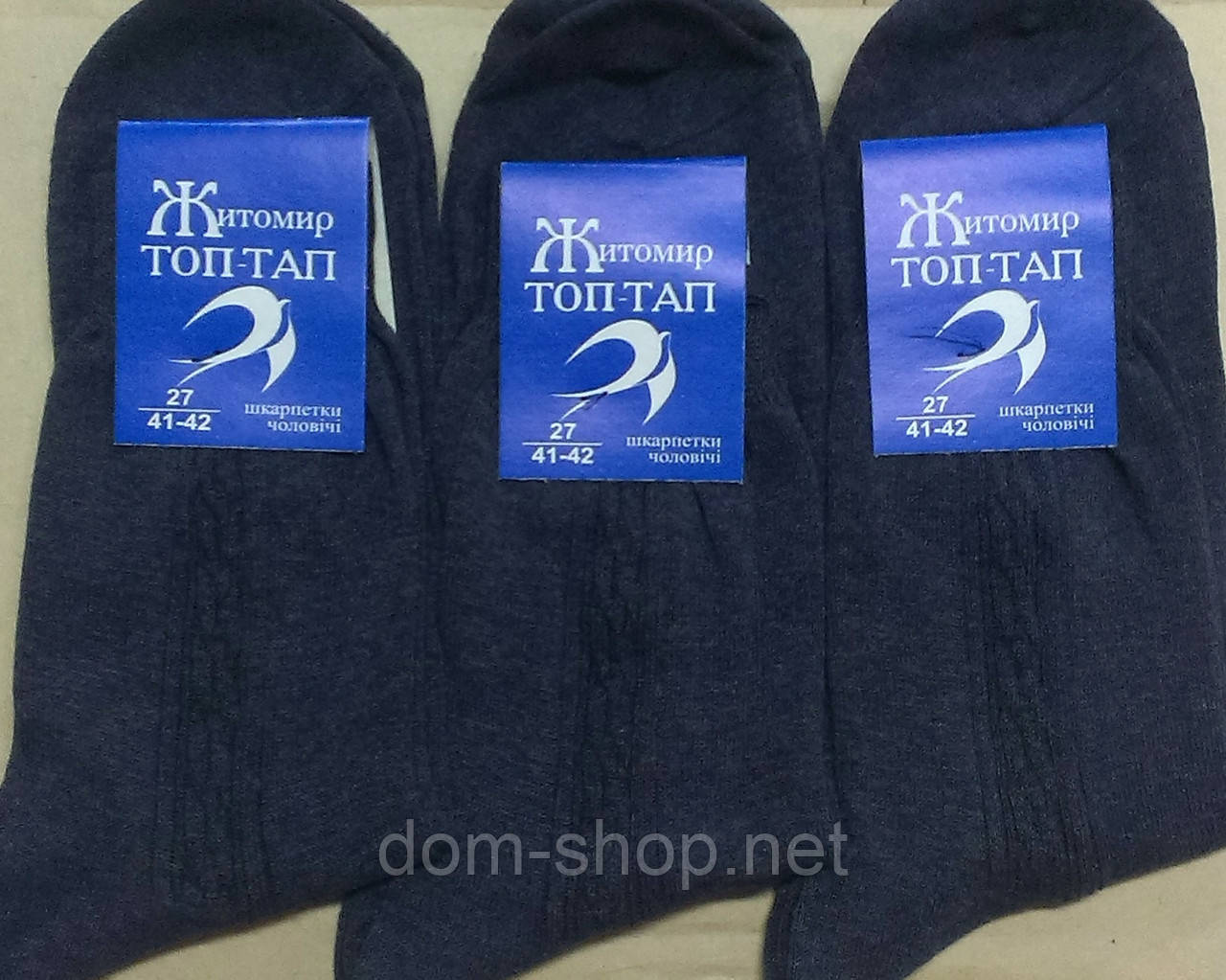 Носки мужские демисезонные х\б ,,Боковой узор,, р.25 (39-40) синий джинс
