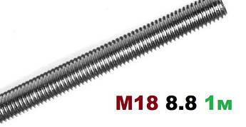 Шпилька резьбовая М18 Класс 8.8 1000мм