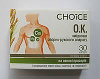 О.К-активные капсулы,  для нормальной жизнедеятельности