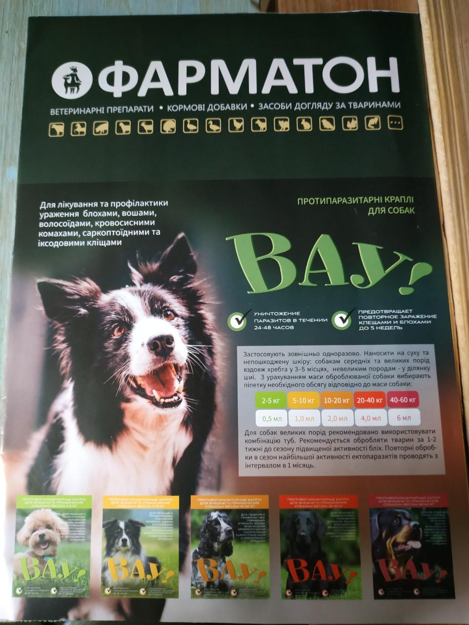 ВАУ!(фипронил+перметрин) спот-он капли для собак от 10кг до 20кг, против блох, клещей и комаров, Фарматон
