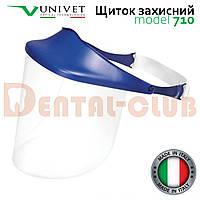 Щиток захисний (комплект екран+ рамка), без запітнівання, синій козирок, Univet (Юнівет), Італія