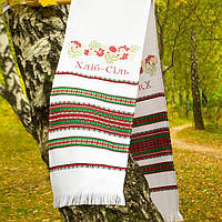 Свадебный рушник Хліб - Сіль 190 см