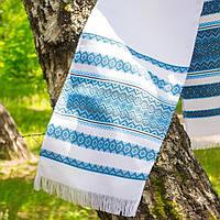 Синий свадебный рушник под ноги молодым 230 см