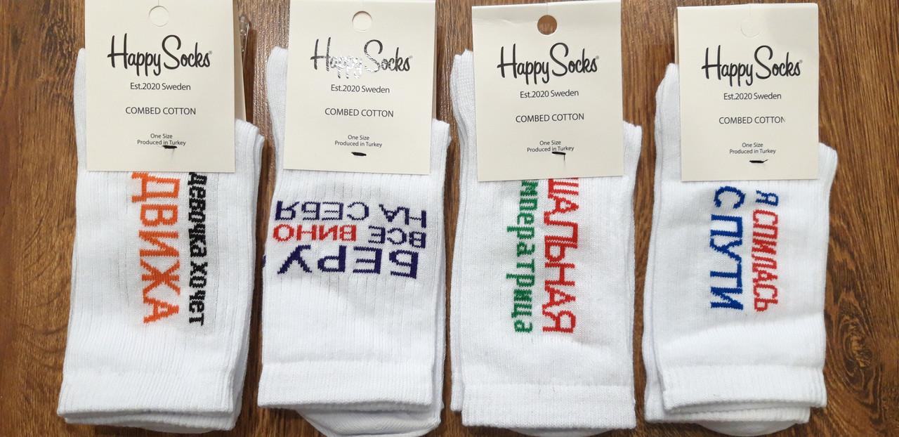 """Жіночі стрейчеві шкарпетки""""Happy Socks"""" з приколами"""