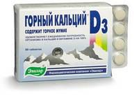 Горный кальций D3 таблетки