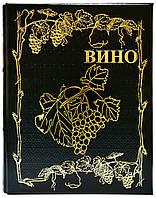 """Подарочная книга """"Вино. Атлас мира"""" Хью Джонсон и Дженсис Робинсон – самая авторитетная винная книга"""
