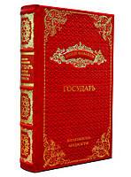 Книга «Никколо Макиавелли Государь» в футляре