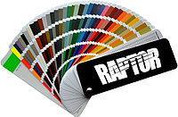 Пигмент для колеровки U-POL RAPTOR™ в любой цвет