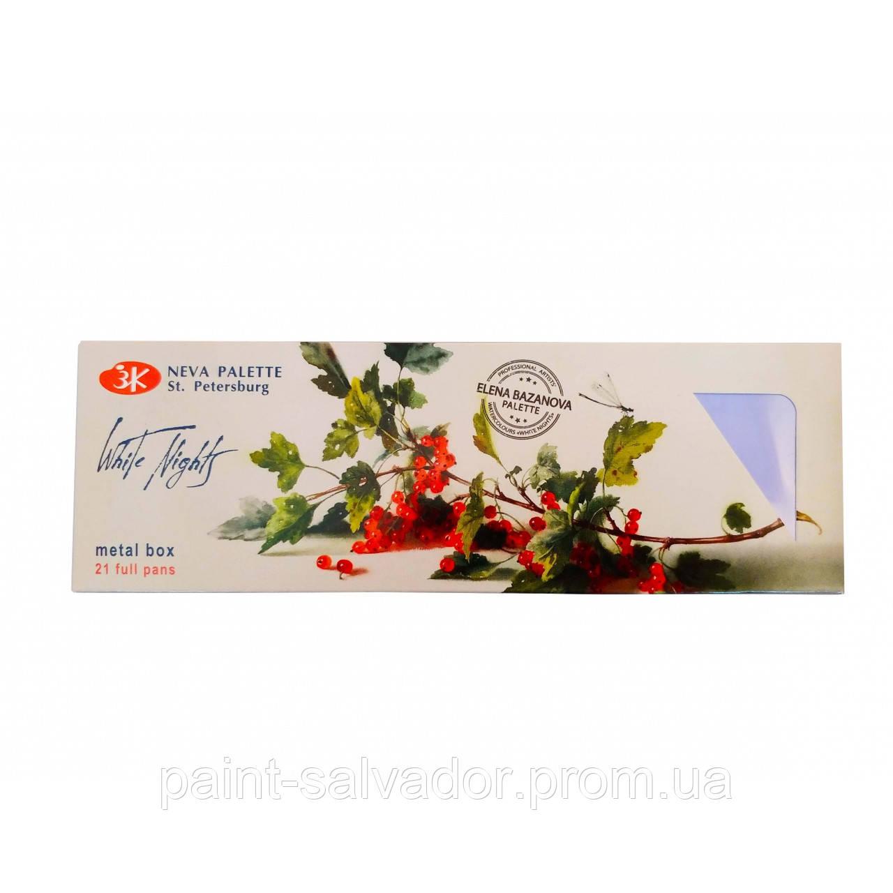 Набор акварельных красок «Белые ночи» 21 х 2,5 мл в кюветах металлическая коробка (Елена Базанова)
