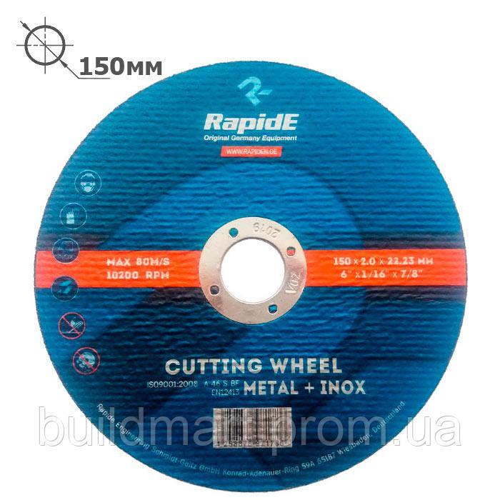 Диск отрезной по металлу 150 мм. (1.6мм)