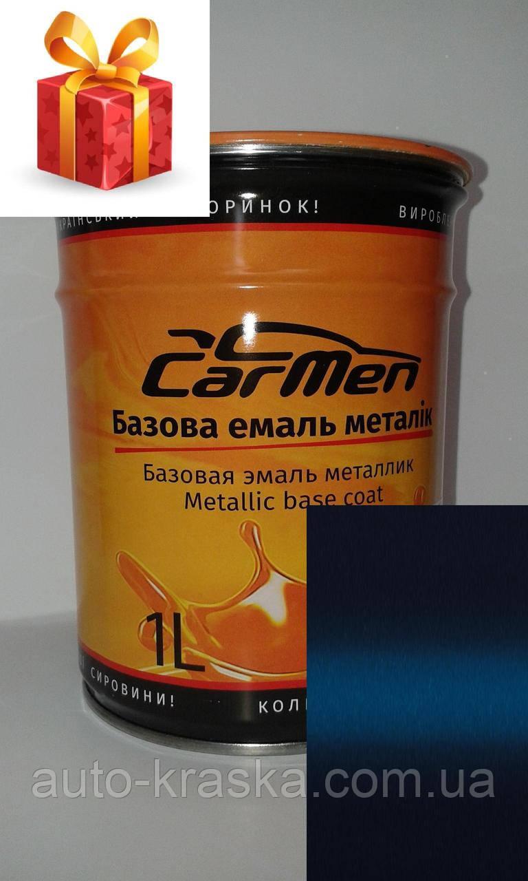 Автокраска CarMen Металлик Chevrolet 20U 1л.