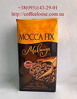 Кофе Mocca Fix Melange 500 g. Мока Фикс Меланж 500 грамм молотый.