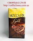 Кофе Mocca Fix Gold 500 g. Мока Фикс Голд 500 грамм молотый.